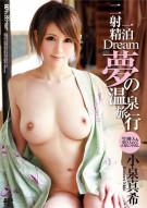 Samurai Porn: Koizumi Maki Porn Movie
