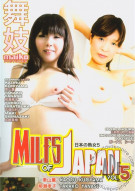 MILFs Of Japan Vol. 5 Porn Video