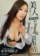 Catcheye 112: Reiko Kobayakawa Porn Movie