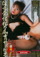 Kokeshi Vol. 4: The Domestication of Erotic Cat Porn Video