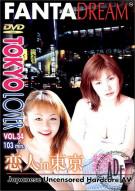 Tokyo Lover Vol. 34 Porn Movie