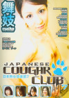 Japanese Cougar Club 7 Porn Movie