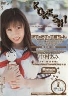 Kokeshi Vol. 1: School Girl Porn Video