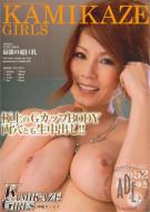 Kamikaze Girls Vol. 52: Yuki Aida Porn Movie