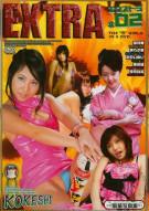 Kokeshi Extra #2 Porn Video