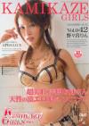 Kamikaze Girls Vol. 42: Rin Nonomya Porn Movie