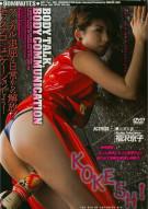 Kokeshi Vol. 2: Body Talk, Body Communication Porn Video