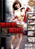 Fuzz Vol. 55 Porn Video