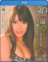 S Model 5: Hinata Tachibana In Real 3D Porn Movie