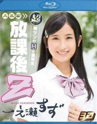 Merci Beaucoup 24: Suzi Ichinose Blu-ray