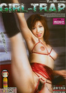 Kokeshi Vol. 16: Girl-Trap Porn Video