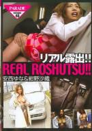 Parade Vol. 48: Real Roshutsu!! Porn Video
