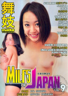 MILFs Of Japan Vol. 9 : Aya Nakano & Miyoko Tanigawa Porn Movie