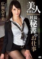 S Model 121: Nanami Hirose Porn Movie