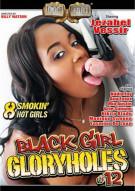 Black Girl Gloryholes #12 Porn Movie