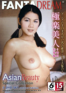 Asian Beauty Special Collection Porn Movie