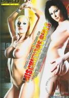 Mischievous Girls Porn Movie