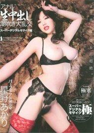 Akari Hoshino: Perfect Body For Anal Creampies Porn Video