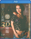 Catwalk Poison 2: Maria Ozawa in real 3D Porn Movie