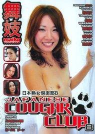 Japanese Cougar Club 8 Porn Video
