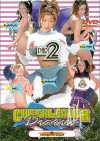 Cheerleader Diaries 2 Porn Movie
